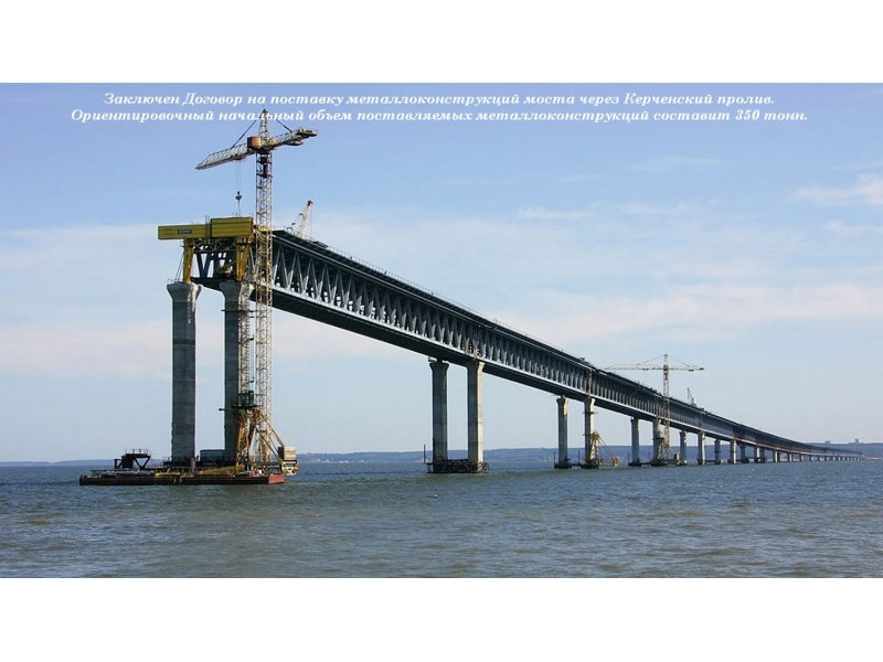 Строительство моста через керченский пролив.